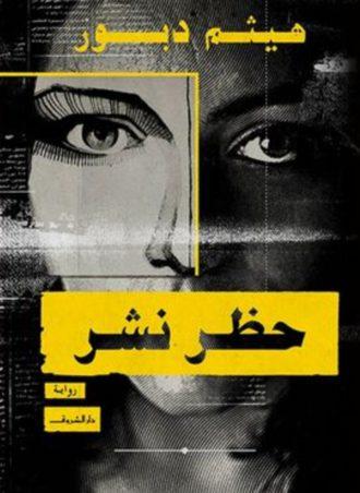 حظر نشر - هيثم دبور