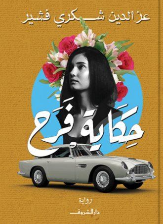 حكاية فرح - عز الدين شكري فشير