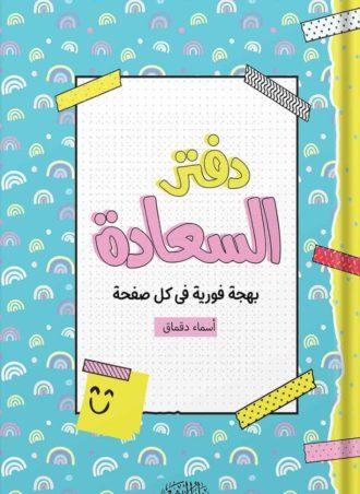 دفتر السعادة