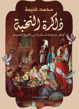 ذاكرة النخبة - محمد غنيمة