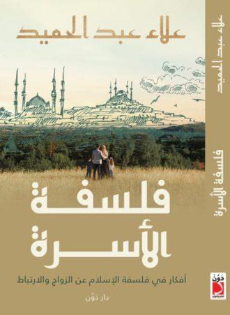 فلسفة الأسرة - علاء عبد الحميد