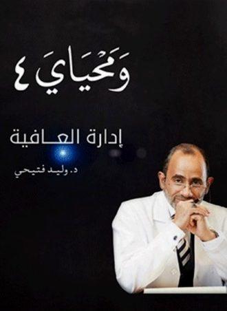 ومحياي ٤ - وليد فتيحي