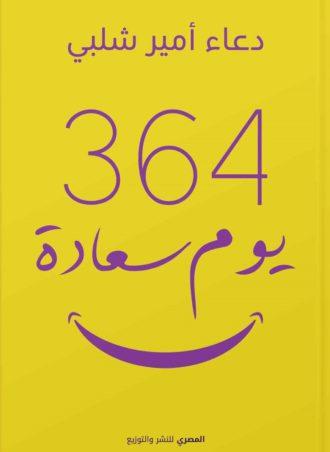 364 يوم سعادة
