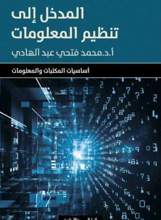 المدخل إلى تنظيم المعلومات: أساسيات المكتبات والمعلومات