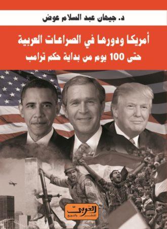 أمريكا ودورها في الصراعات العربية حتى 100 يوم من بداية حكم ترامب