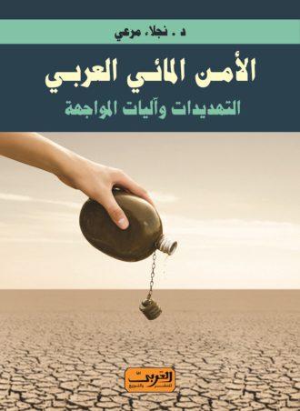 الأمن المائي العربي: التهديدات وآليات المواجهة
