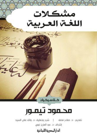 مشكلات اللغة العربية