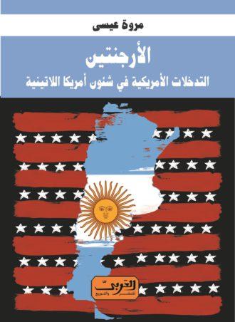 الأرجنتين: التدخلات الأمريكية في شئون أمريكا اللاتنية