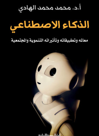 الذكاء الاصطناعي: معالمه وتطبيقاته وتأثيراته التنموية والمجتمعية