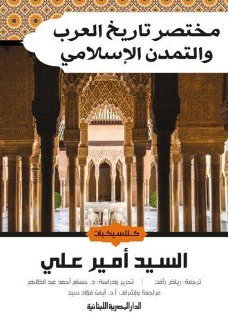 مختصر تاريخ العرب والتمدن الإسلامي