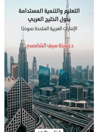 التعليم والتنمية المستدامة بدول الخليج العربي الإمارات العربية المتحددة نموذجا