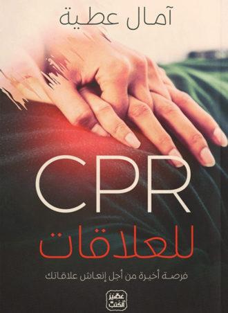 CPR للعلاقات