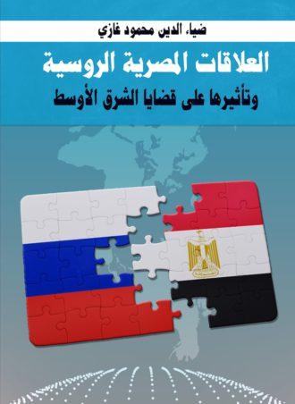 العلاقات المصرية الروسية وتأثيرها على قضايا الشرق الأوسط