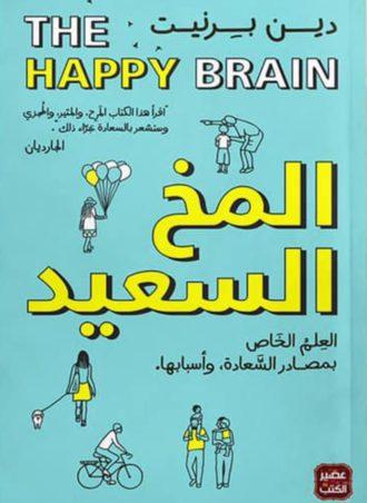 المخ السعيد
