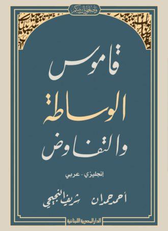قاموس الوساطة والتفاوض (إنجليزي - عربي)