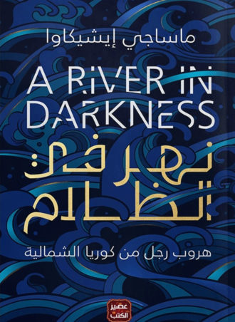 نهر في الظلام: هروب رجل من كوريا الشمالية