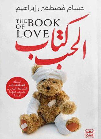 كتاب الحب: أسئلة العلاقات الشائكة التي لا يجيب عنها أحدا