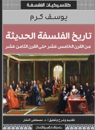 تاريخ الفلسفة الحديثة: من القرن الخامس عشر حتى القرن الثامن عشر