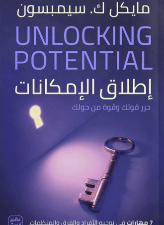إطلاق الإمكانات: 7 مهارات في توجيه الأفراد والفرق والمنظمات