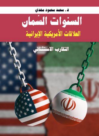 السنوات السمان: العلاقات الإيرانية الامريكية - التقارب الاستثنائي