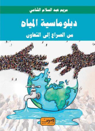 دبلوماسية المياه: من الصراع إلى التعاون