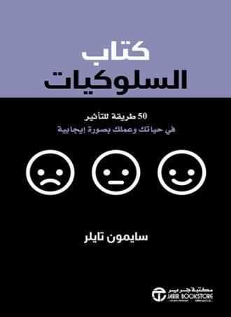 كتاب السلوكيات - 50 طريقة للتأثير في حياتك وعملك بصورة إيجابية