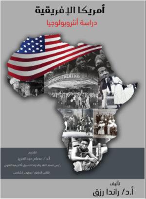 أمريكا الإفريقية - دراسة أنثروبولجيا