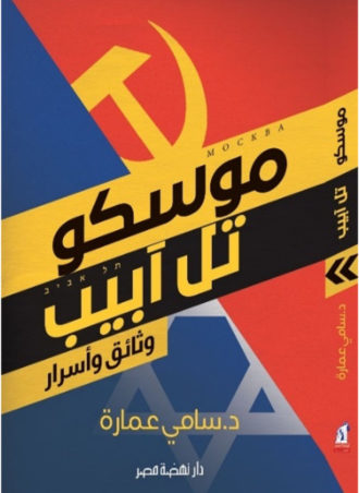 موسكو - تل أبيب: وثائق وأسرار