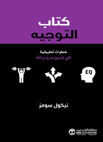 كتاب التوجيه - خطوات تطبيقية لكي تصبح مدربا واثقا