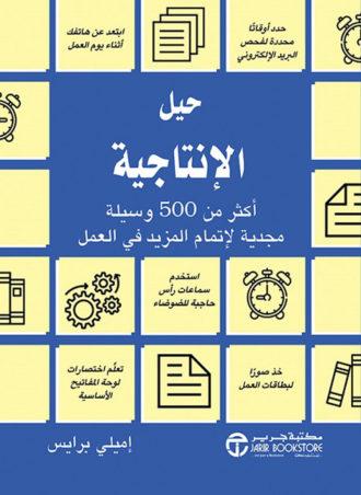 حيل الإنتاجية - أكثر من 500 وسيلة مجدية لإتمام المزيد في العمل