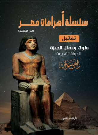سلسلة أهرامات مصر: تماثيل ملوك وعمال الجيزة: الدولة القديمة