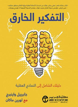 التفكير الخارق - دليلك الشامل إلى النماذج العقلية