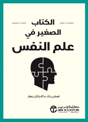 الكتاب الصغير في علم النفس