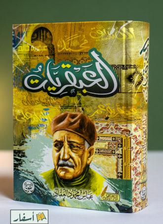 العبقريات - عباس محمود العقاد