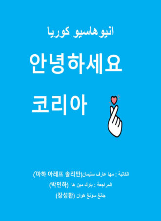أنيوهاسيو كوريا - مها عارف سليمان