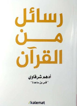 رسائل من القرآن - أدهم شرقاوي