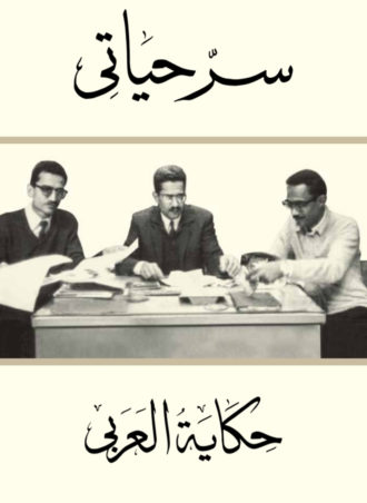 سر حياتي حكاية العربي - محمود العربي