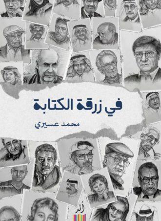 في زرقة الكتابة - محمد العسيري