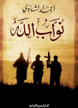 نواب الله - أحمد الشناوي