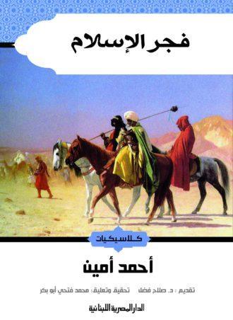 the-dawn-of-islam