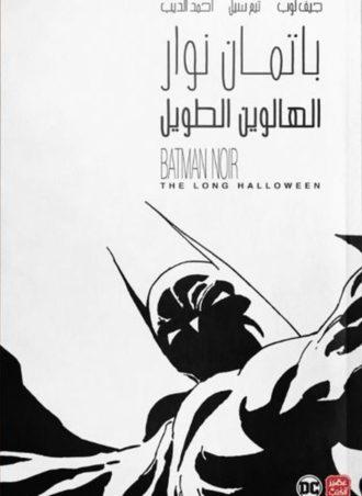 باتمان نوار الهالوين الطويل